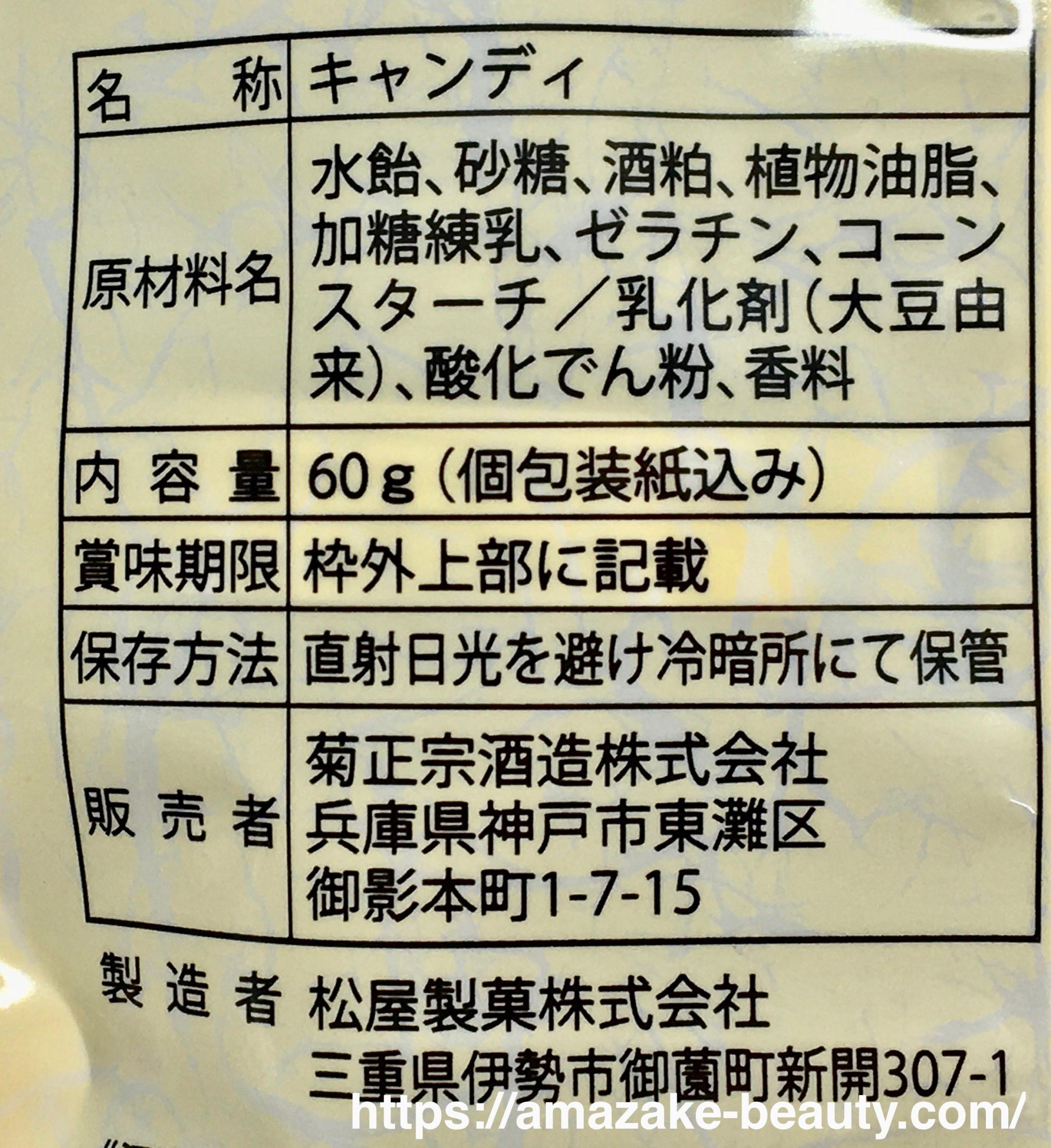 【甘酒甘味】菊正宗『ソフト酒粕飴』(商品情報)