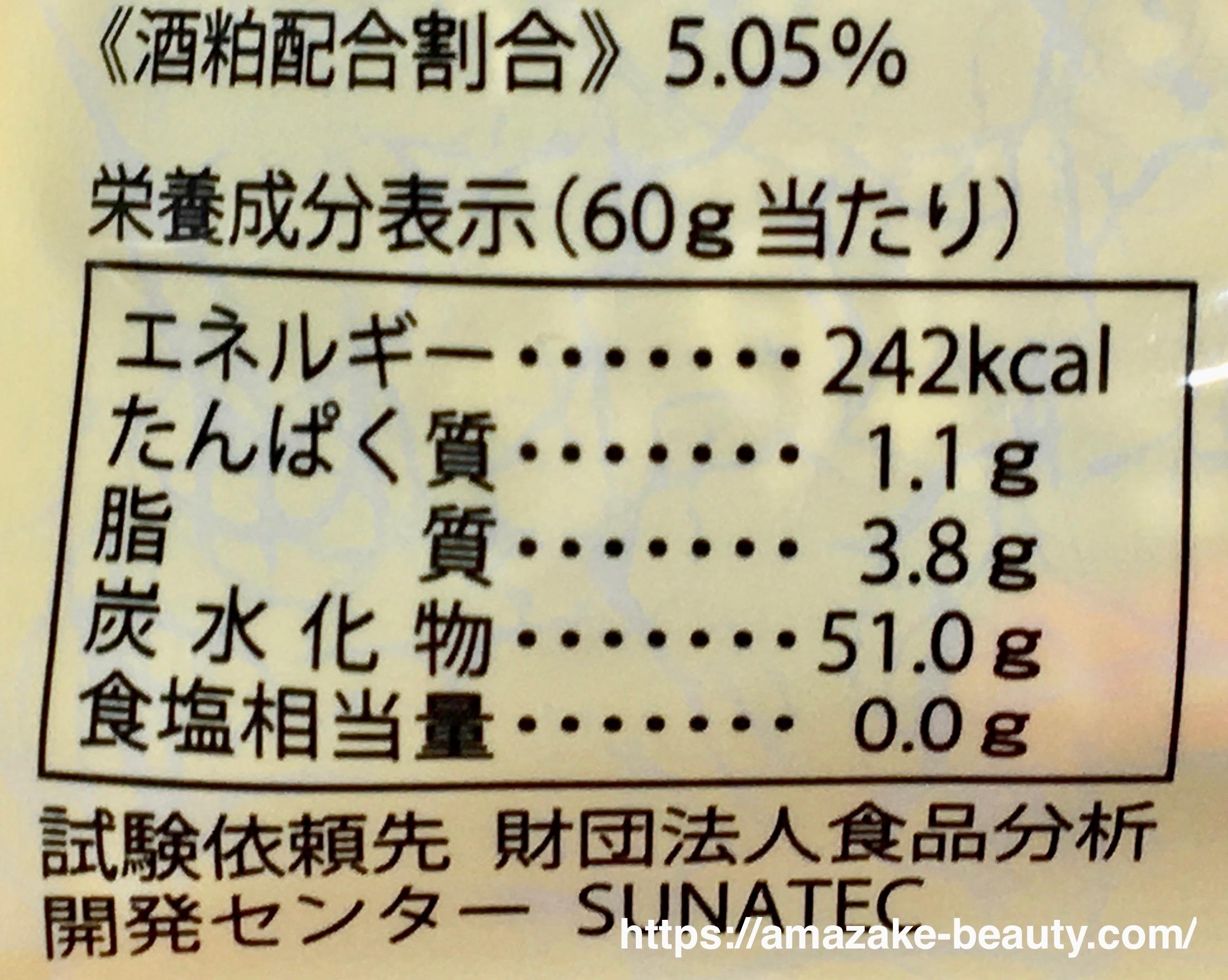 【甘酒甘味】菊正宗『ソフト酒粕飴』(栄養成分表示)