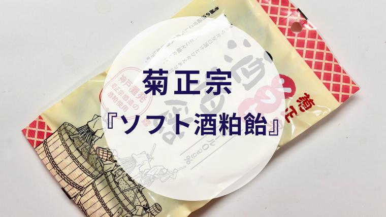 【甘酒甘味】菊正宗『ソフト酒粕飴』(アイキャッチ)