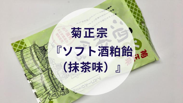 【甘酒甘味】菊正宗『ソフト酒粕飴(抹茶味)』(アイキャッチ)
