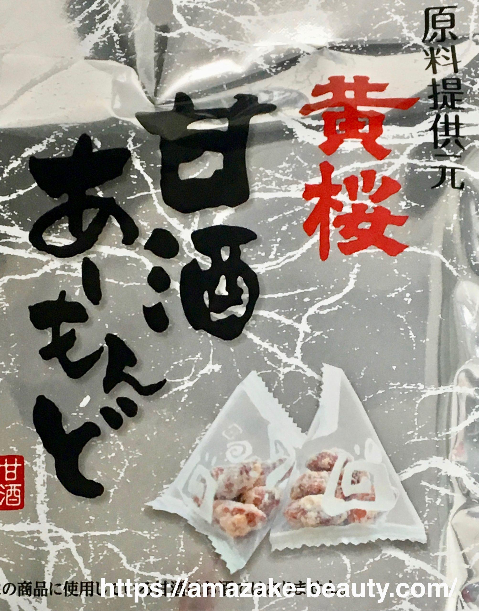 【甘酒甘味】ケイ・エス『甘酒アーモンド』(商品説明)