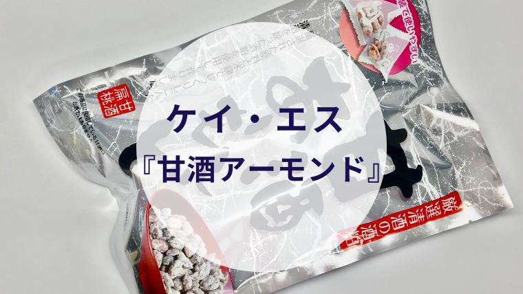 【甘酒甘味】ケイ・エス『甘酒アーモンド』(アイキャッチ)