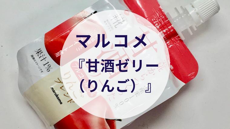 【甘酒甘味】マルコメ『甘酒ゼリー(りんご)』(アイキャッチ)