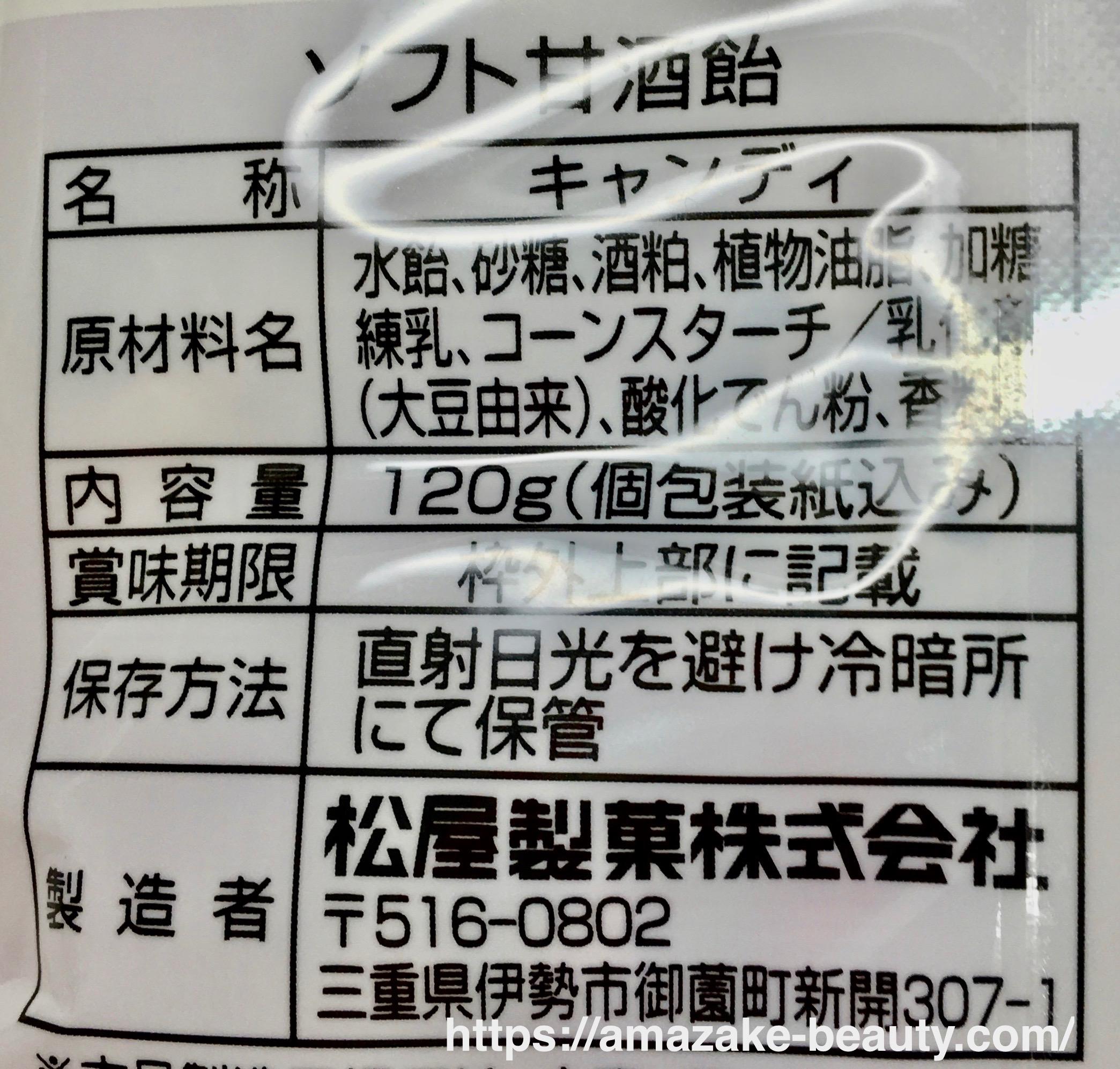 【甘酒甘味】松屋製菓『ソフト甘酒飴』(商品情報)