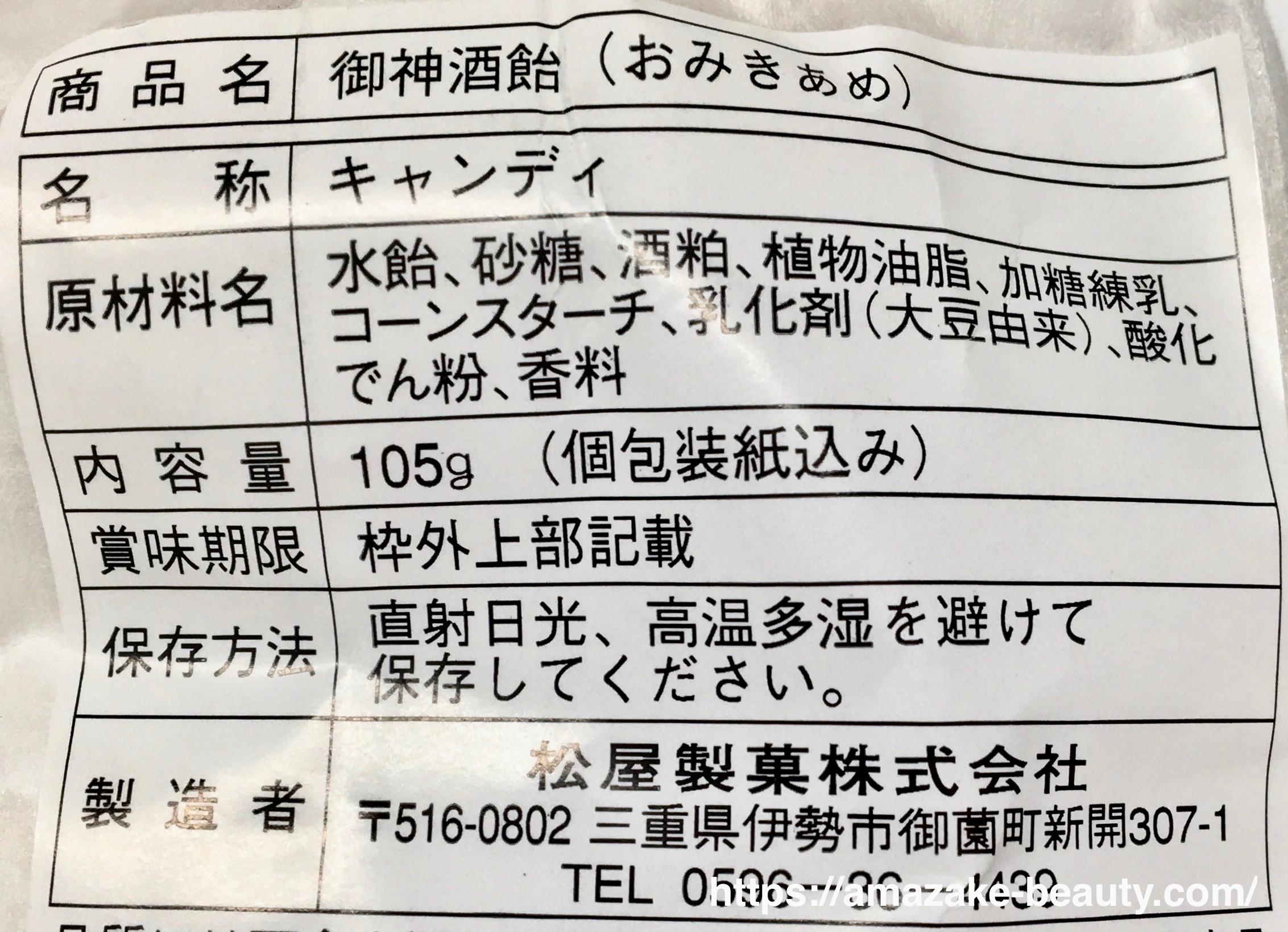 【甘酒甘味】松屋製菓『御神酒飴』(商品情報)