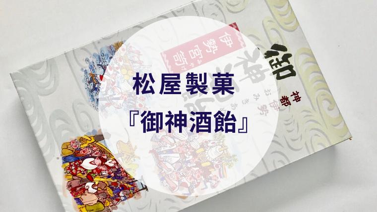 【甘酒甘味】松屋製菓『御神酒飴』(アイキャッチ)