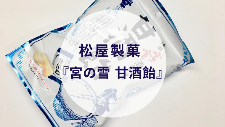 【甘酒甘味】松屋製菓『宮の雪 甘酒飴』