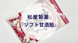 【甘酒甘味】松屋製菓『ソフト甘酒飴』