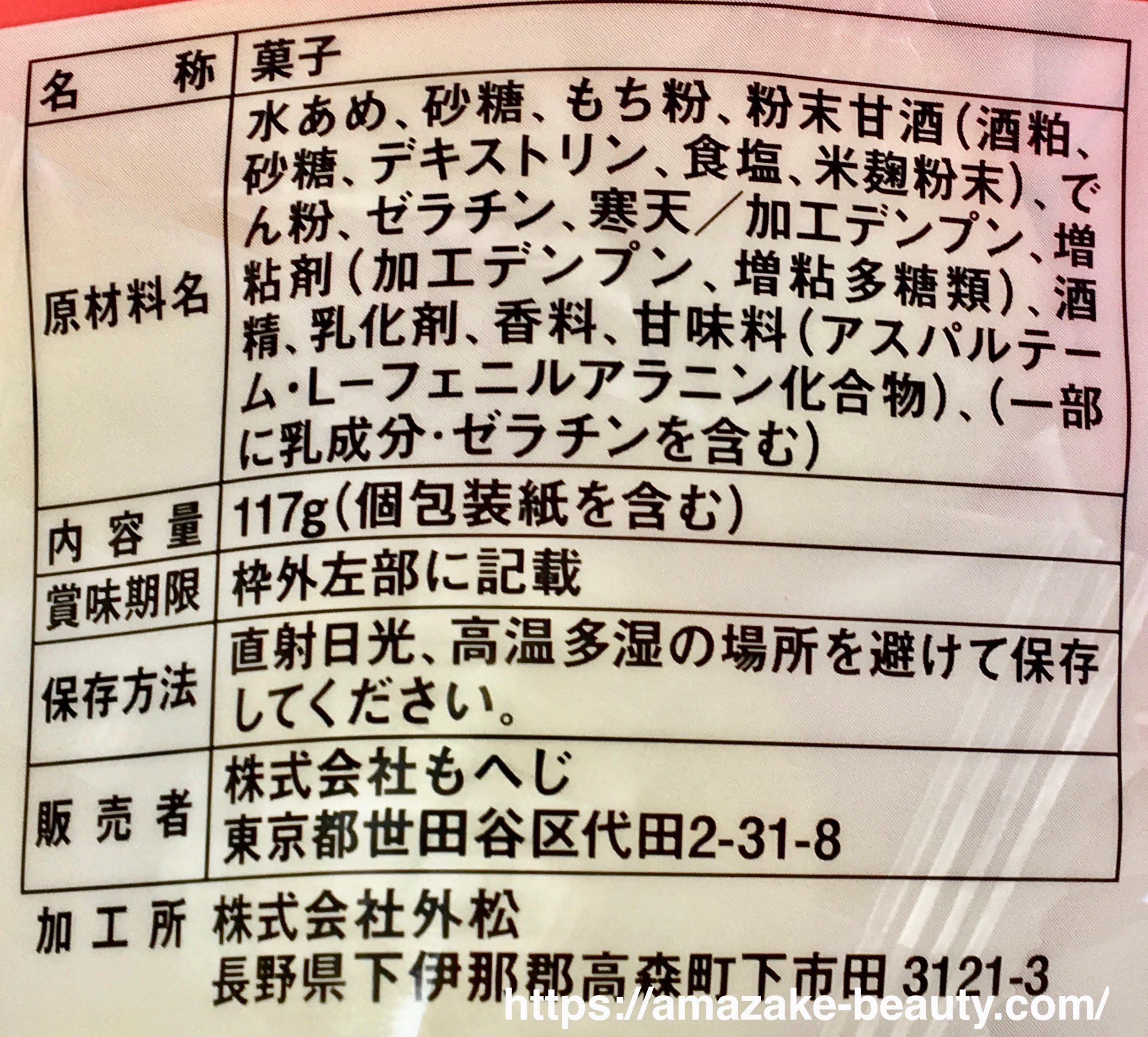 【甘酒甘味】もへじ『甘酒もち』(商品情報)