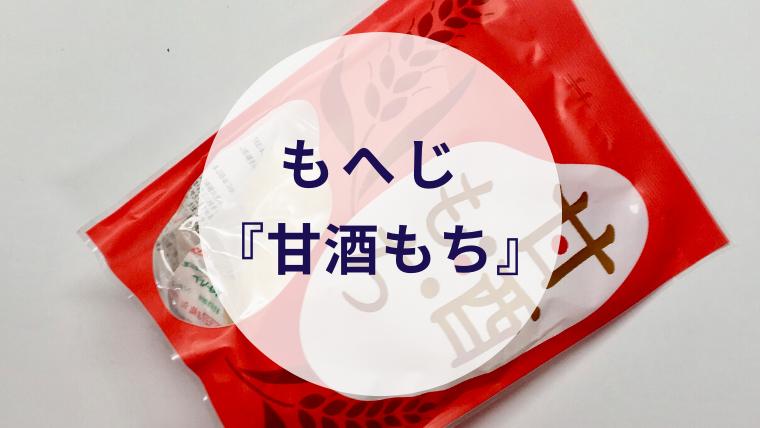 【甘酒甘味】もへじ『甘酒もち』(アイキャッチ)