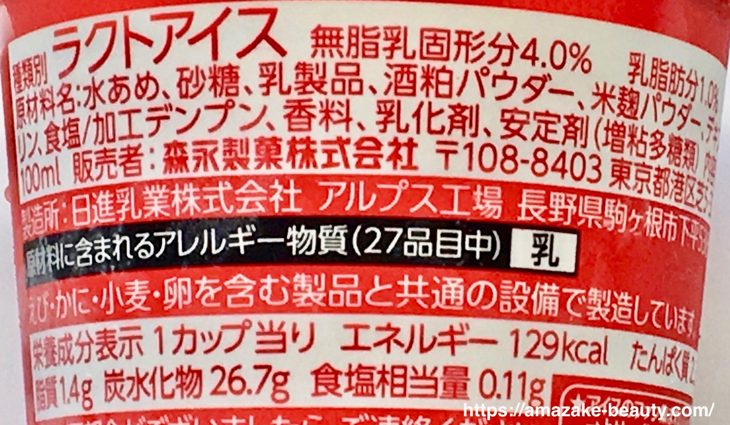 【甘酒甘味】森永製菓『甘酒アイス』(商品情報)