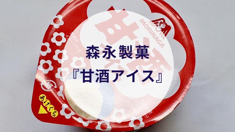 【甘酒甘味】森永製菓『甘酒アイス』(アイキャッチ)