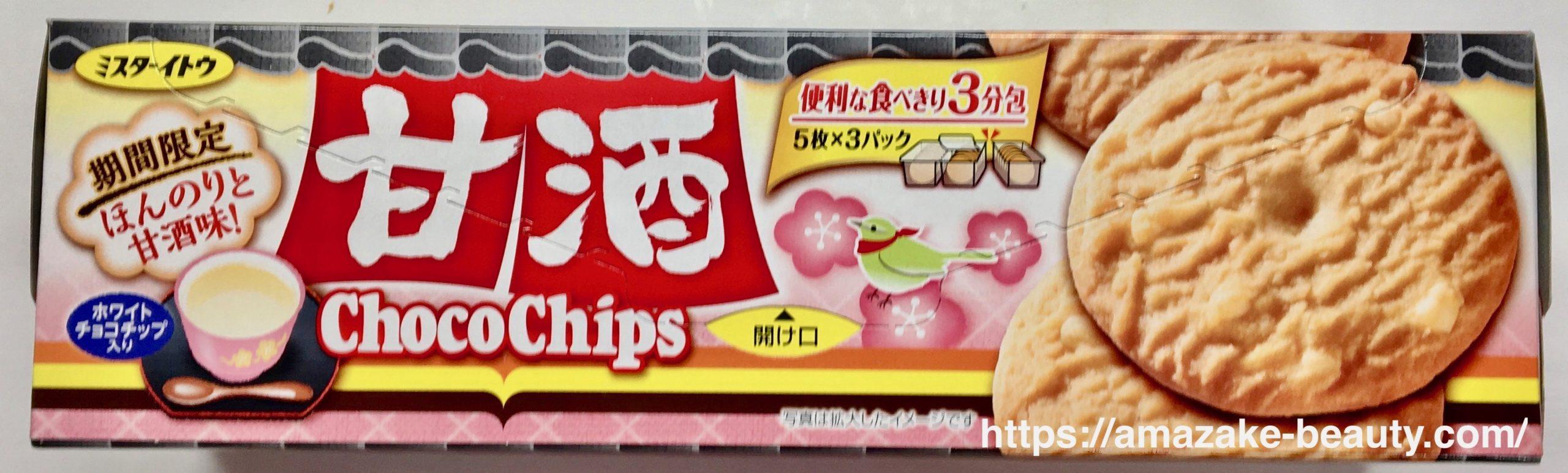 イトウ製菓『甘酒チョコチップクッキー』(パッケージデザイン)