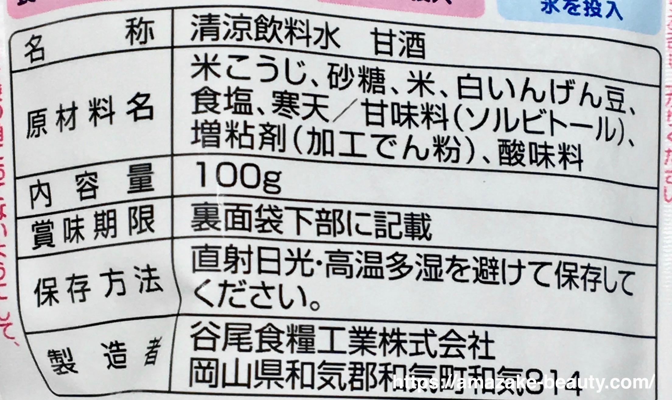 谷尾食糧工業 『凍らせて食べる甘酒バー』(商品情報)