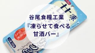 谷尾食糧工業 『凍らせて食べる甘酒バー』(アイキャッチ)