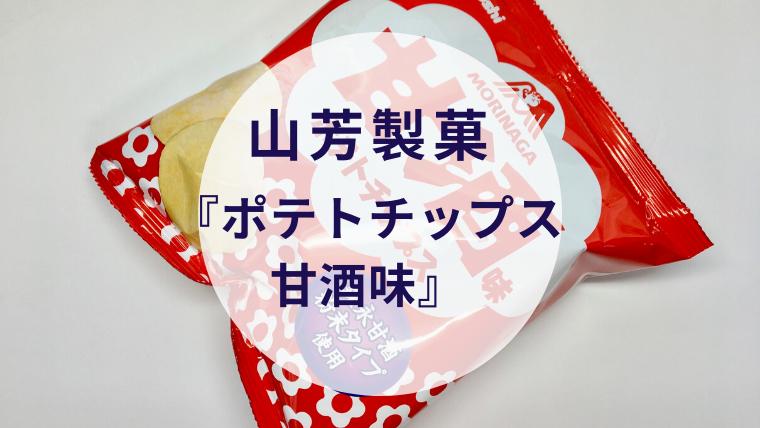 【甘酒甘味】山芳製菓『ポテトチップス甘酒味』(アイキャッチ)