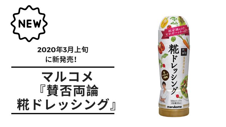 【甘酒新発売】20200120(アイキャッチ)