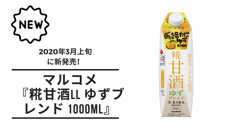 【甘酒新発売】20200121(アイキャッチ)