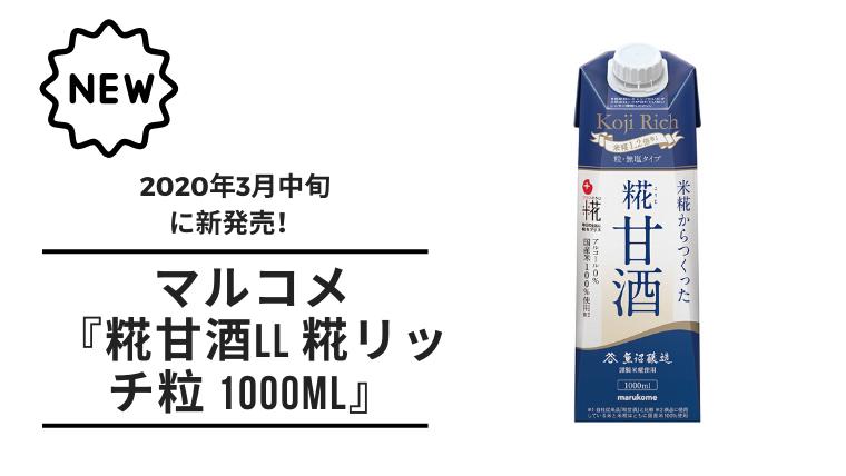 【甘酒新発売】20200122(アイキャッチ)
