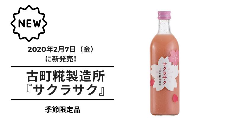 【甘酒新発売】古町糀製造所『サクラサク』(アイキャッチ)