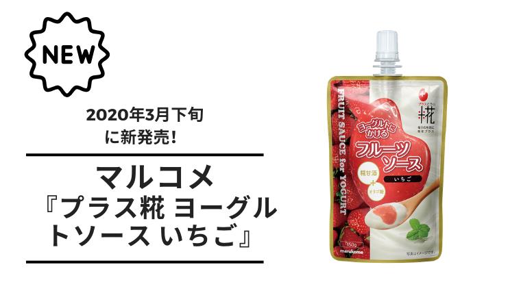 【甘酒新発売】マルコメ『プラス糀 ヨーグルトソース いちご』(アイキャッチ)