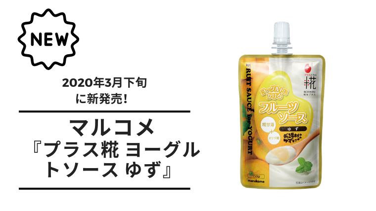 【甘酒新発売】マルコメ『プラス糀 ヨーグルトソース ゆず』(アイキャッチ)