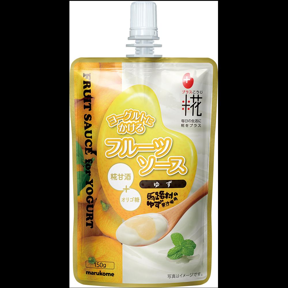【甘酒新発売】マルコメ『プラス糀 ヨーグルトソース ゆず』