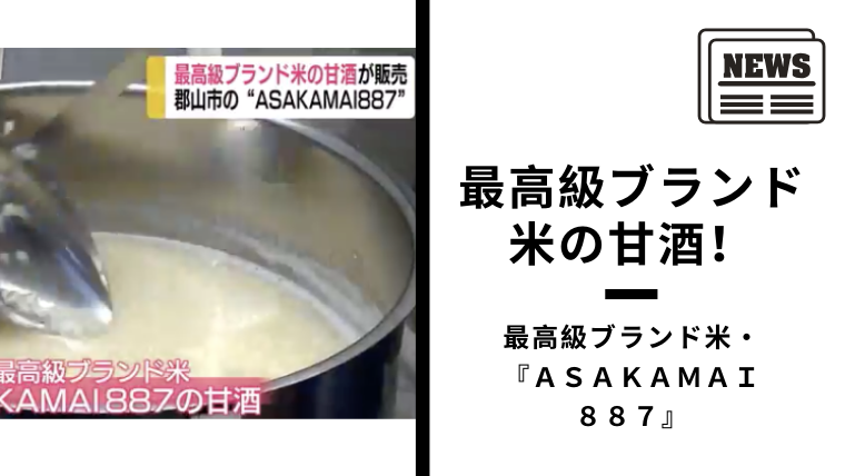 【甘酒ニュース】20200105(アイキャッチ)
