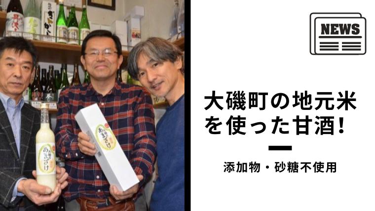 【甘酒ニュース】20200104(アイキャッチ)