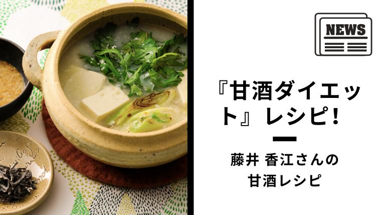 【甘酒ニュース】20200106(アイキャッチ)
