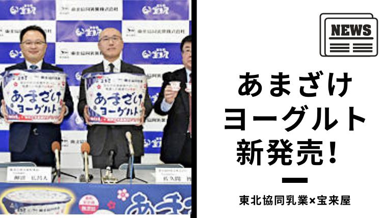 【甘酒ニュース】20200119(アイキャッチ)