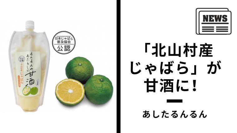 【甘酒ニュース】20200123(アイキャッチ)