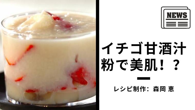 【甘酒ニュース】20200124(アイキャッチ)