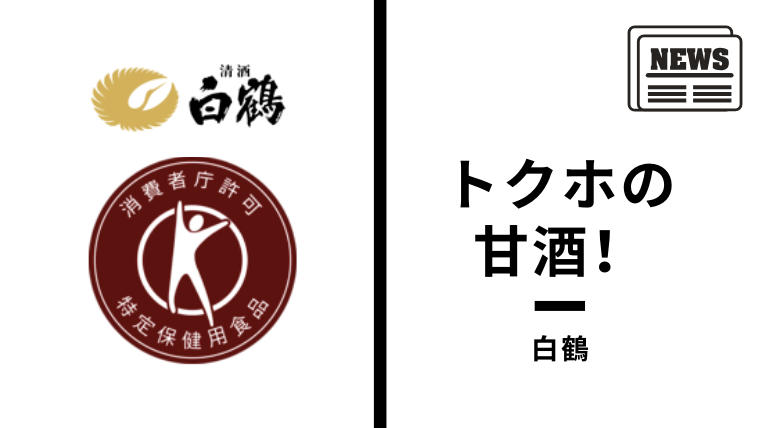 【甘酒ニュース】20200125(アイキャッチ)