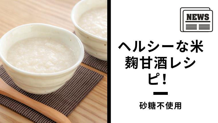 【甘酒ニュース】20200126(アイキャッチ)