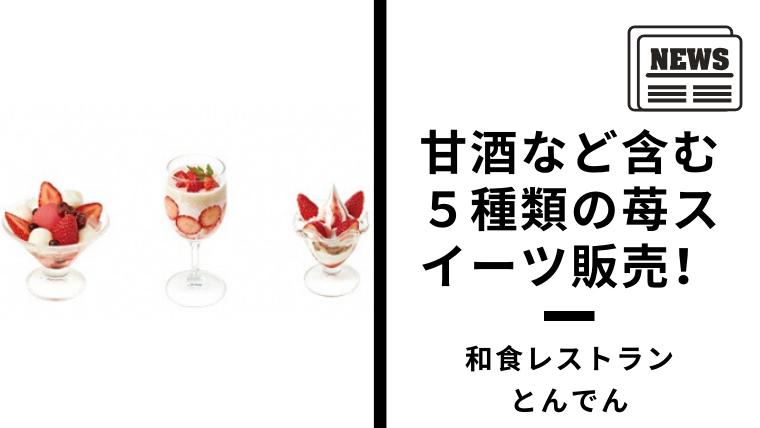 【甘酒ニュース】20200129(アイキャッチ)