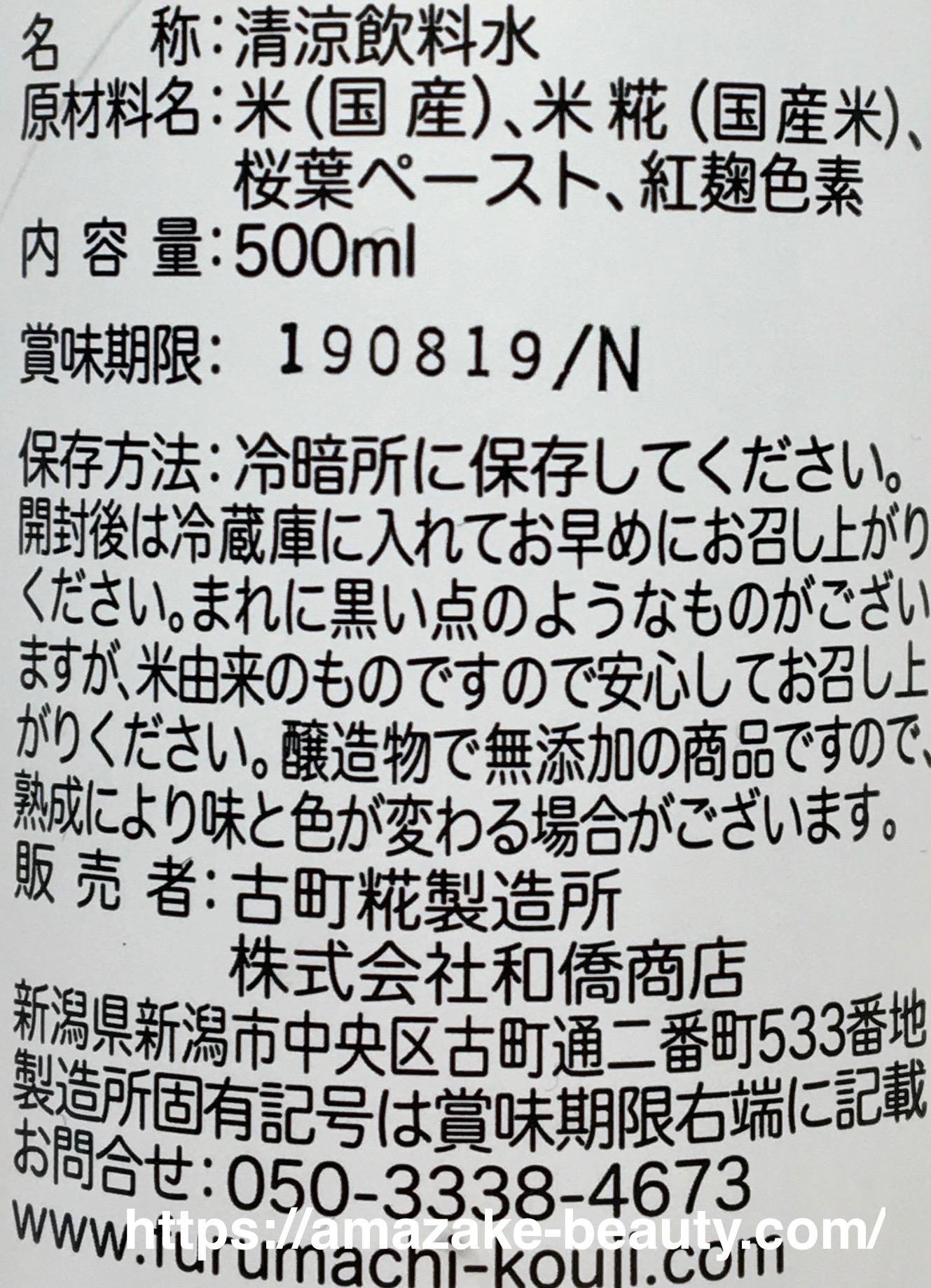 【甘酒】古町糀製造所『サクラサク』