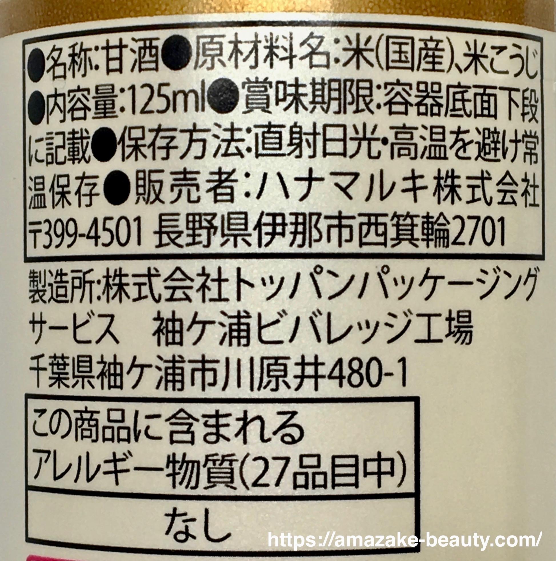 【甘酒】ハナマルキ『透きとおった甘酒』(商品情報)