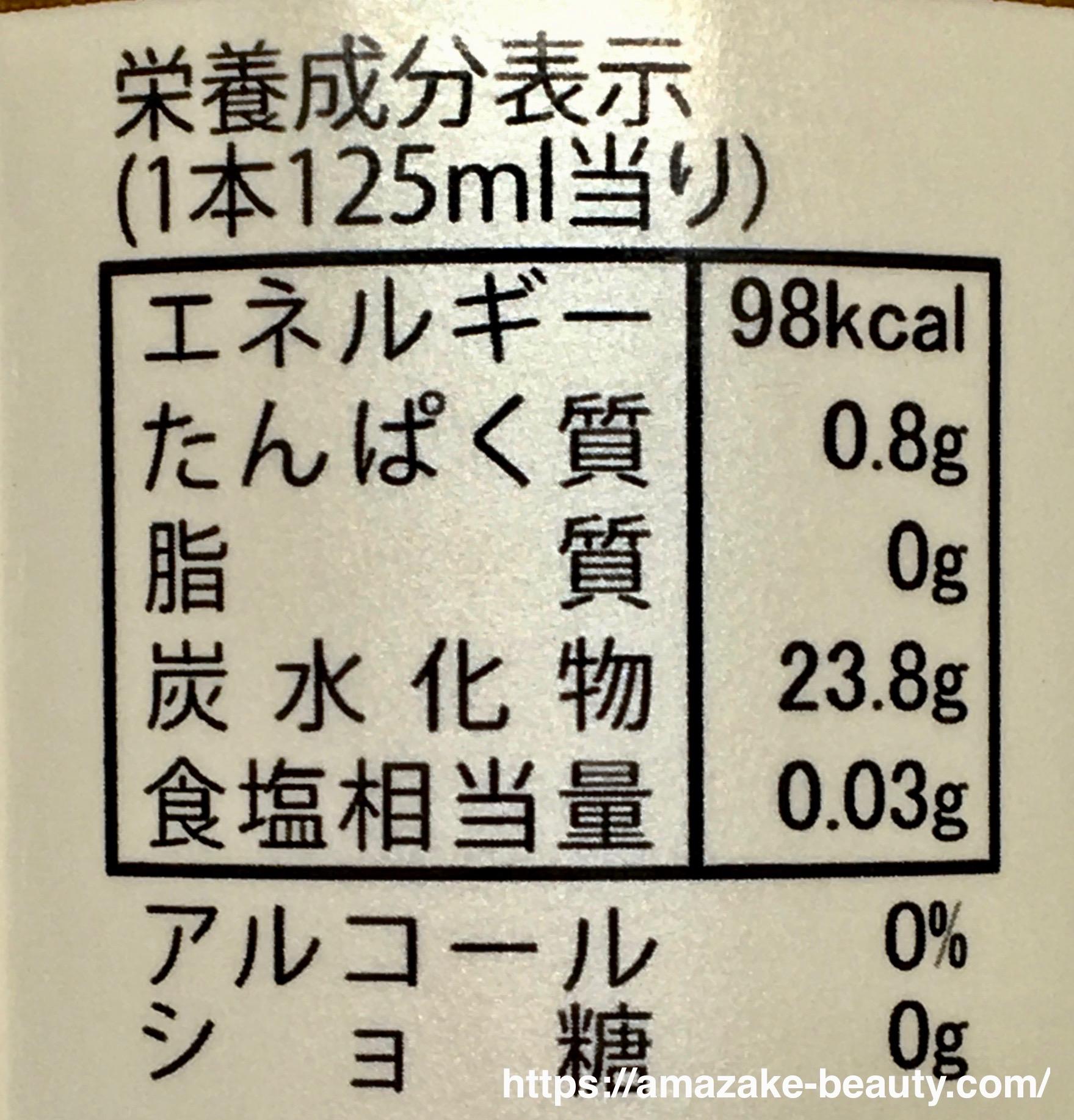 【甘酒】ハナマルキ『透きとおった甘酒』(栄養成分表示)