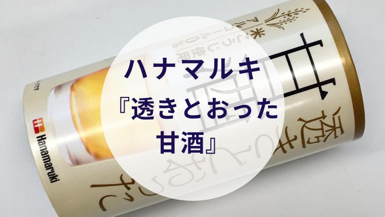 【甘酒】ハナマルキ『透きとおった甘酒』(アイキャッチ)
