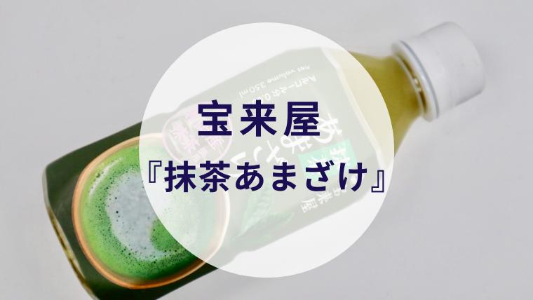 【甘酒】宝来屋『抹茶あまざけ』(アイキャッチ)