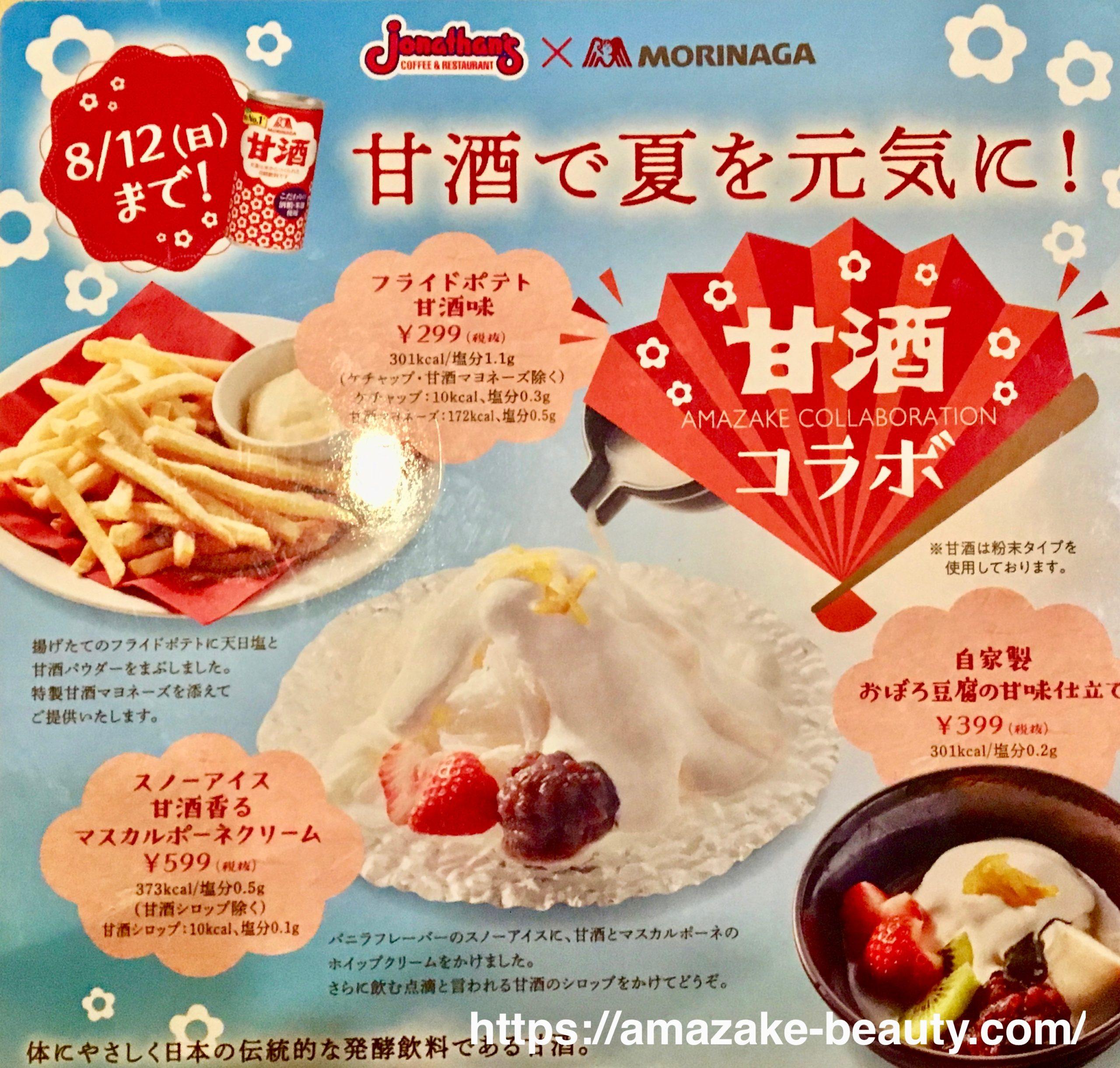 【甘酒喫茶】ジョナサン『森永製菓(甘酒コラボ)』
