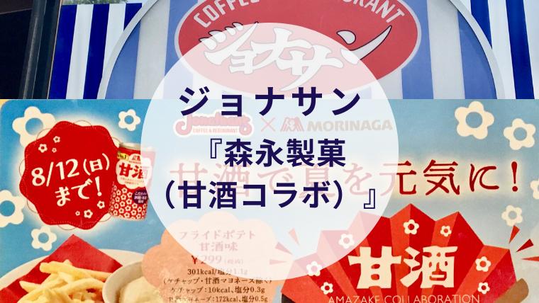 【甘酒喫茶】ジョナサン『森永製菓(甘酒コラボ)』(アイキャッチ)