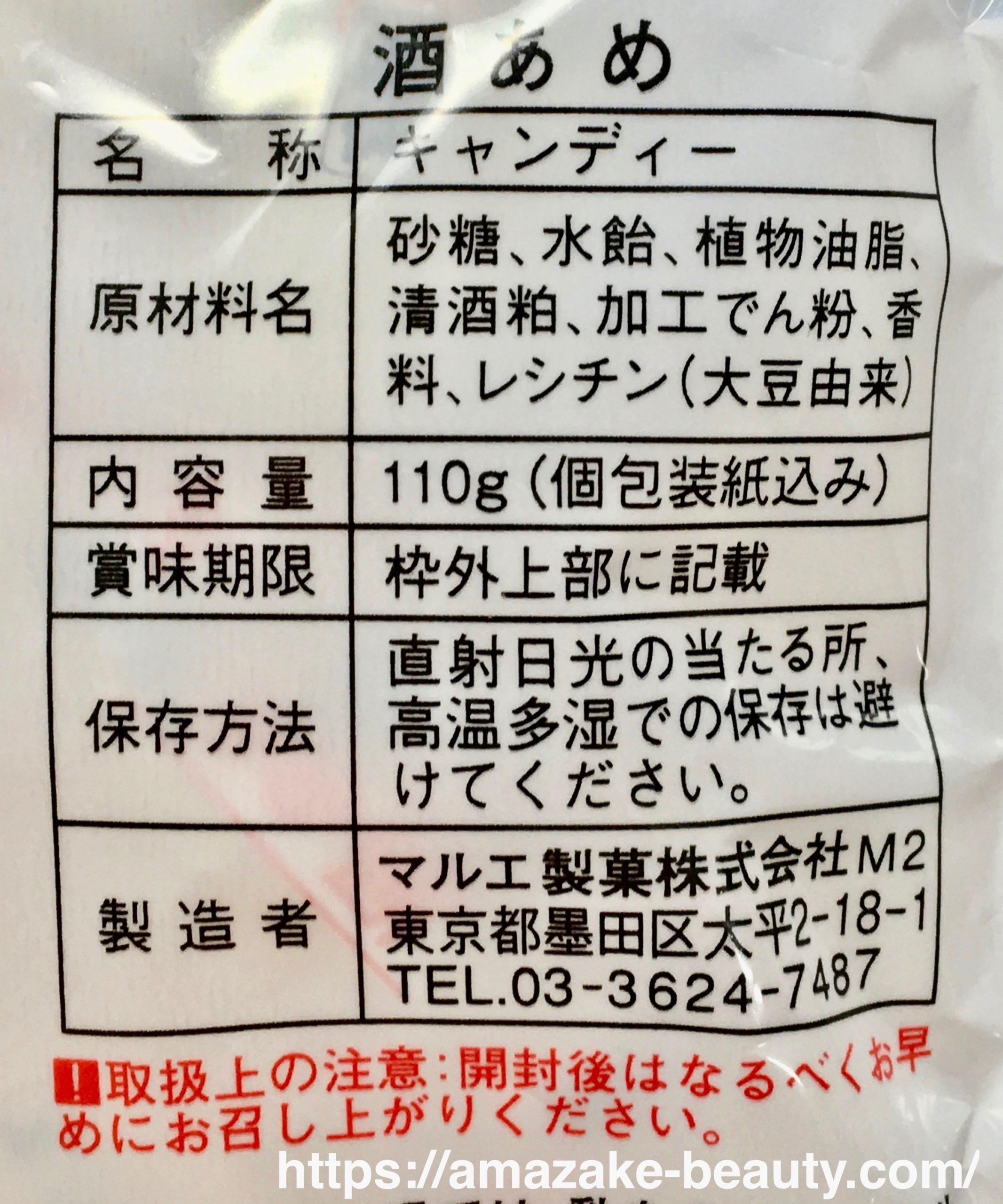 【甘酒甘味】マルエ製菓『酒あめ(商品情報)