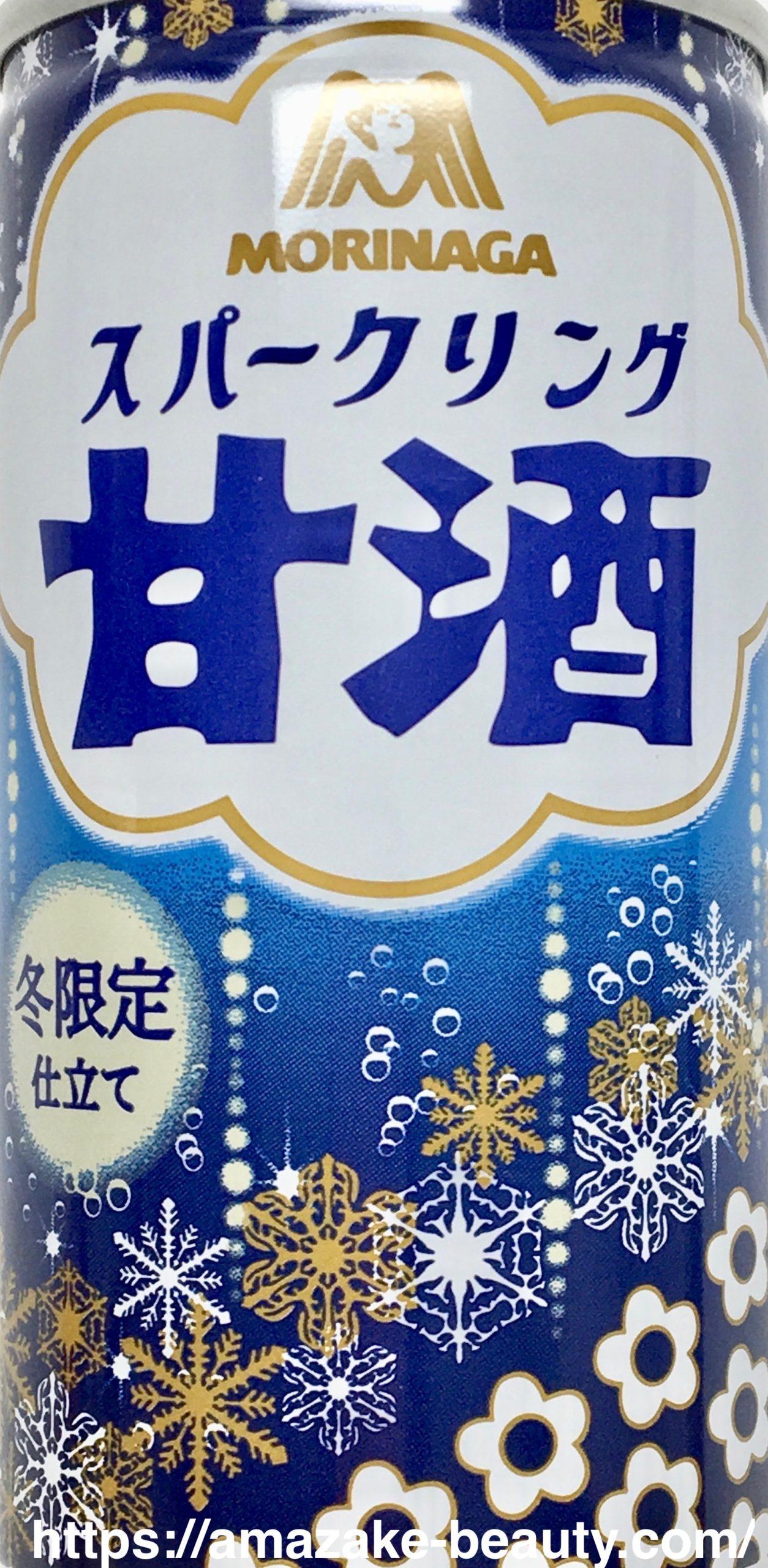 【甘酒】森永製菓『スパークリング甘酒』(パッケージデザイン)