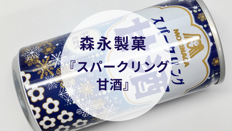 【甘酒】森永製菓『スパークリング甘酒』(アイキャッチ)