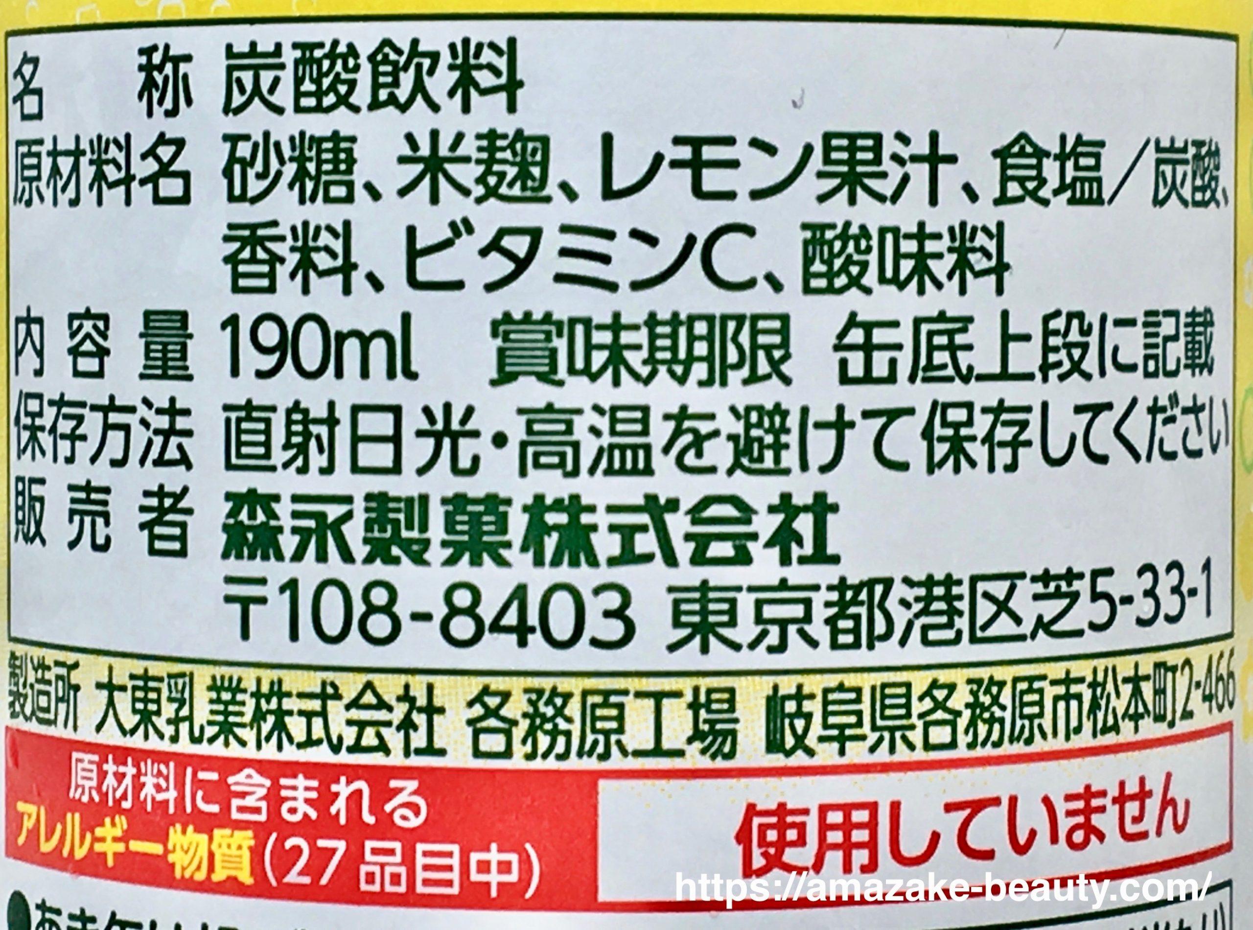 【甘酒】森永製菓『米麹甘酒スパークリングレモン』(商品情報)