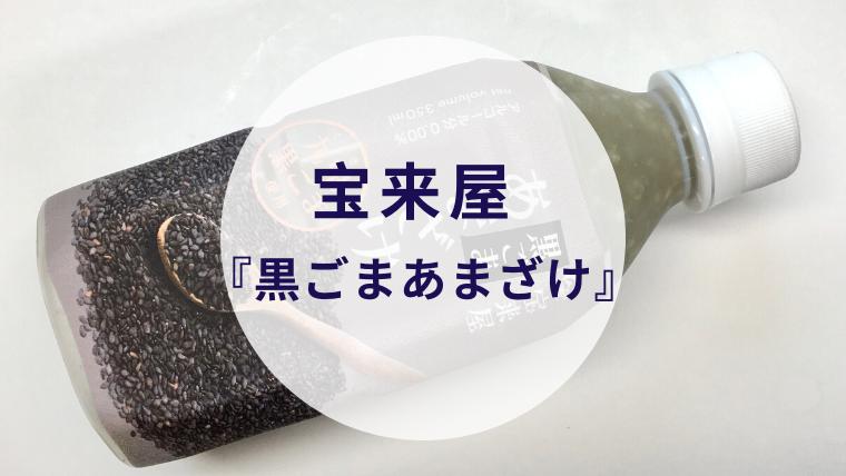 【甘酒】宝来屋『黒ごまあまざけ』(アイキャッチ)
