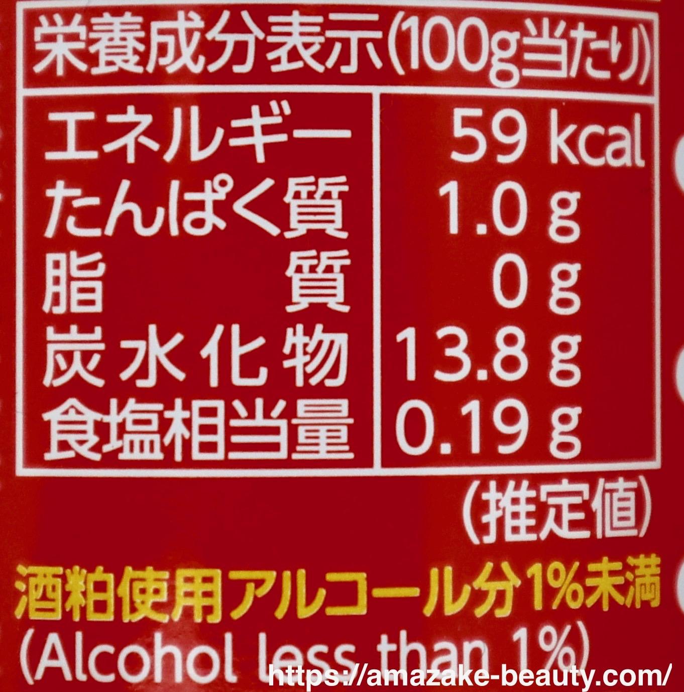 【甘酒】森永製菓『甘酒』(栄養成分表示)