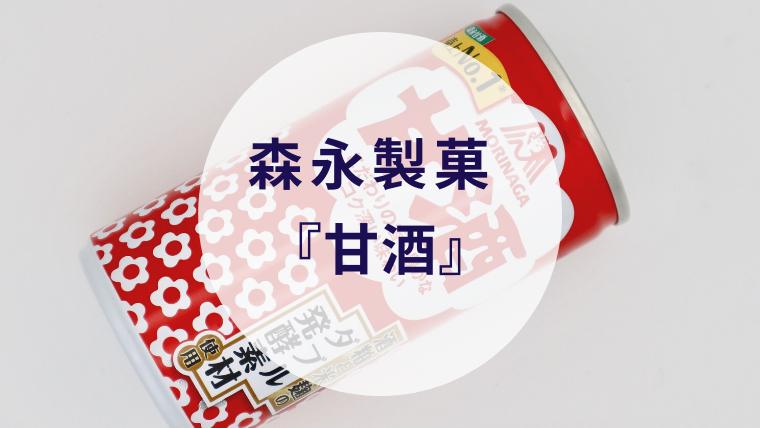 【甘酒】森永製菓『甘酒』(アイキャッチ)